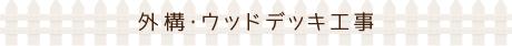 タイトル_外構工事